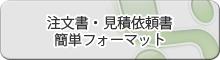 注文書・見積書ダウンロード
