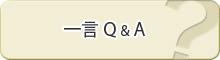 一言Q&A